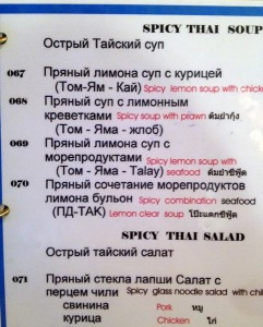 Menu in Russian