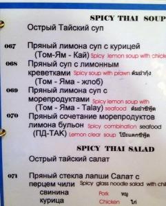 Menu in Russian