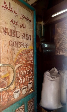 Abu Ali coffee roasters