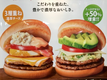 Wendy's First Kitchen burger Japan