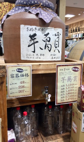 Sake Ceramic barrel