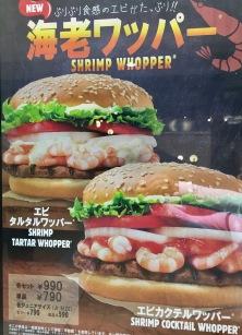 Burger King burger Japan